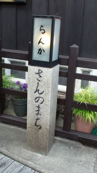 04_3machi1.jpg