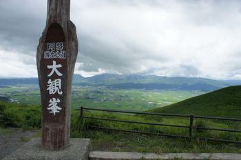 1-daikanbo.JPG