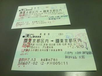 10_Ticket.JPG